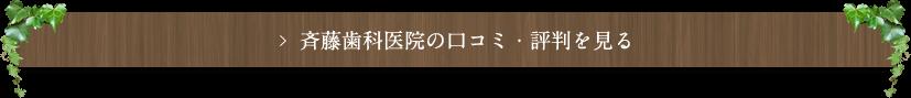 斉藤歯科医院の口コミ・評判を見る