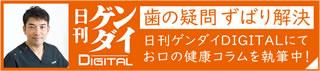 日刊ゲンダイ健康コラム