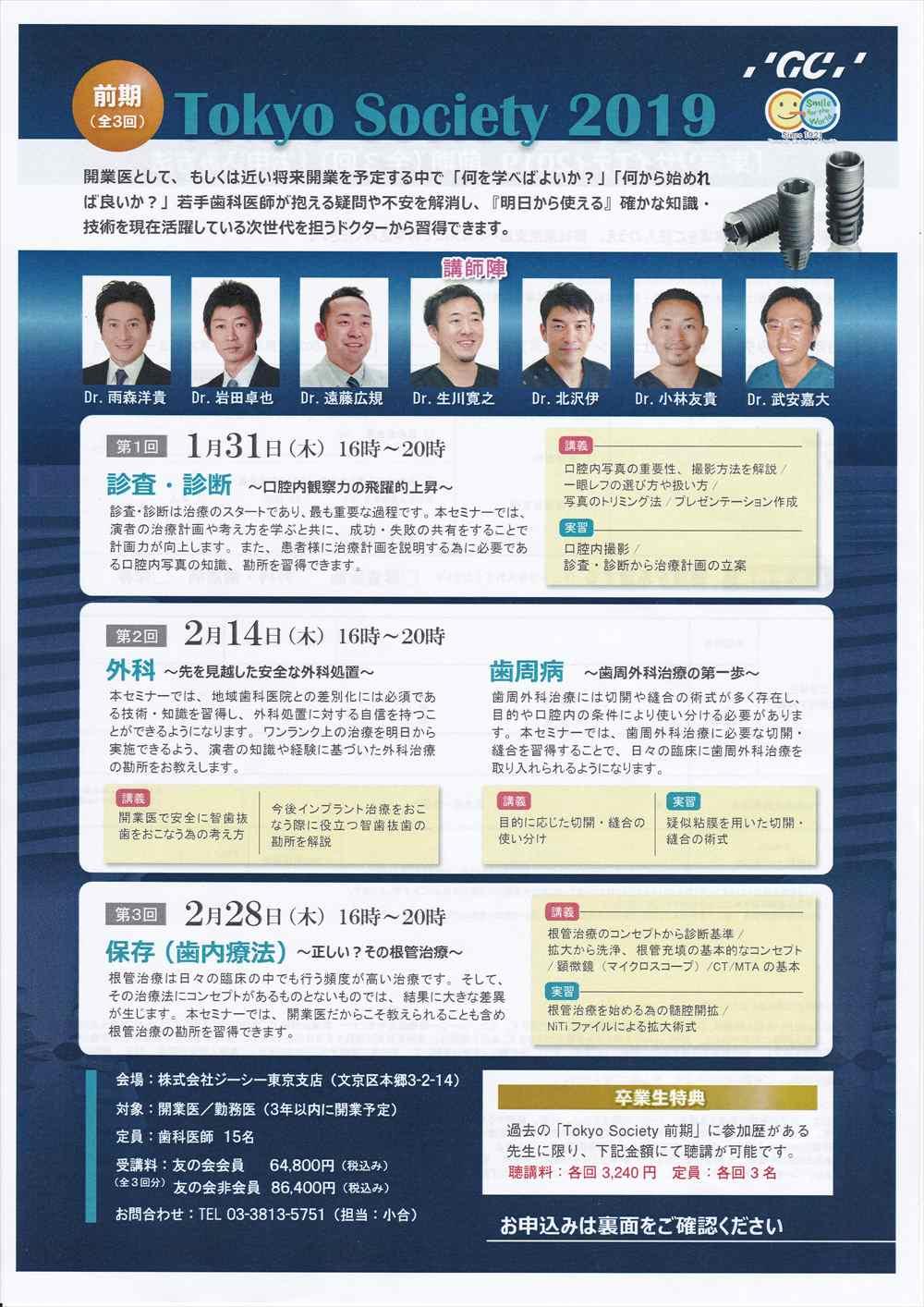 Tokyo Societyのセミナー